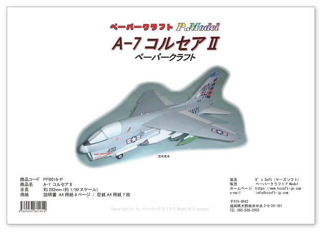 1 入荷予定 50スケール 紙で作る模型 キット 紙工作 アメリカ海軍 A-7 ジェット機 戦闘機 航空機 売れ筋 コルセア 飛行機 紙模型 IIペーパークラフト