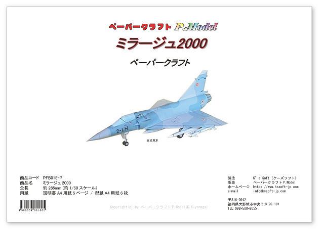 1 50スケール 紙で作る模型 キット 紙工作 航空自衛隊 戦闘機 ジェット機 航空機 迅速な対応で商品をお届け致します ミラージュ2000ペーパークラフト 飛行機 紙模型 スピード対応 全国送料無料