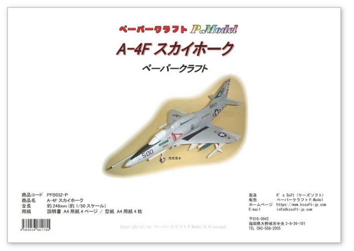1 50スケール オンライン限定商品 紙で作る模型 キット 紙工作 アメリカ海軍 A-4F 紙模型 スカイホークペーパークラフト 戦闘機 航空機 ジェット機 飛行機 2020モデル