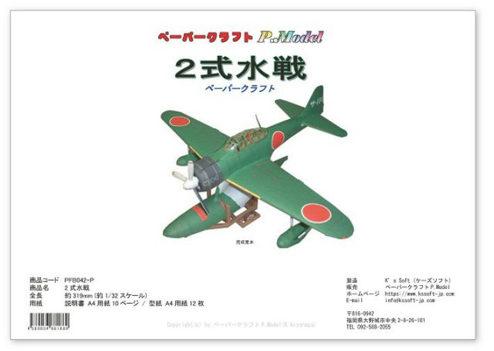 1 32スケール 紙で作る模型 キット 紙工作 世界大戦 2式水戦ペーパークラフト プロペラ機 紙模型 戦闘機 航空機 価格 交渉 送料無料 飛行機 割引 pc3