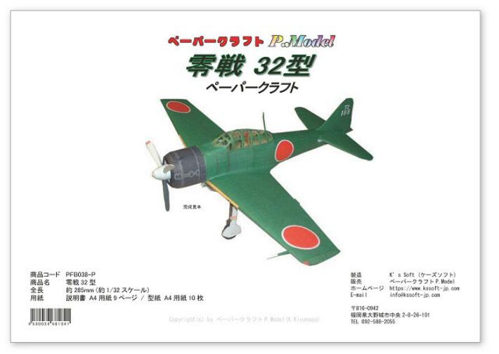 1 販売実績No.1 32スケール 紙で作る模型 キット 紙工作 世界大戦 零戦32型ペーパークラフト 戦闘機 紙模型 捧呈 飛行機 プロペラ機 航空機 pc3
