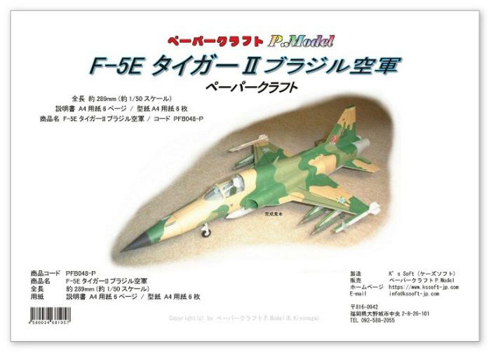 紙で作る模型 キット 紙工作 航空自衛隊戦闘機 飛行機 ジェット機 航空機 タイガーII 送料無料 激安 お買い得 キ゛フト ブラジル空軍 ペーパークラフト 時間指定不可 紙模型 カードモデル ペーパーモデル F-5E