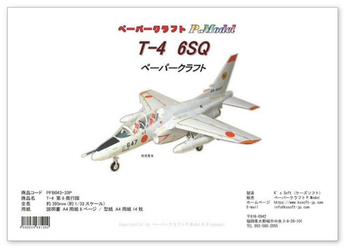 1 33スケール 紙で作る模型 キット 紙工作 航空自衛隊 T-4ペーパークラフト 飛行機 ジェット機 戦闘機 紙模型 大人気! ※ラッピング ※ 33 航空機 pc3