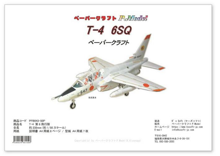 1 50スケール 紙で作る模型 キット 新商品 紙工作 航空自衛隊 T-4ペーパークラフト 飛行機 戦闘機 航空機 ジェット機 pc5 50 紙模型 高級な