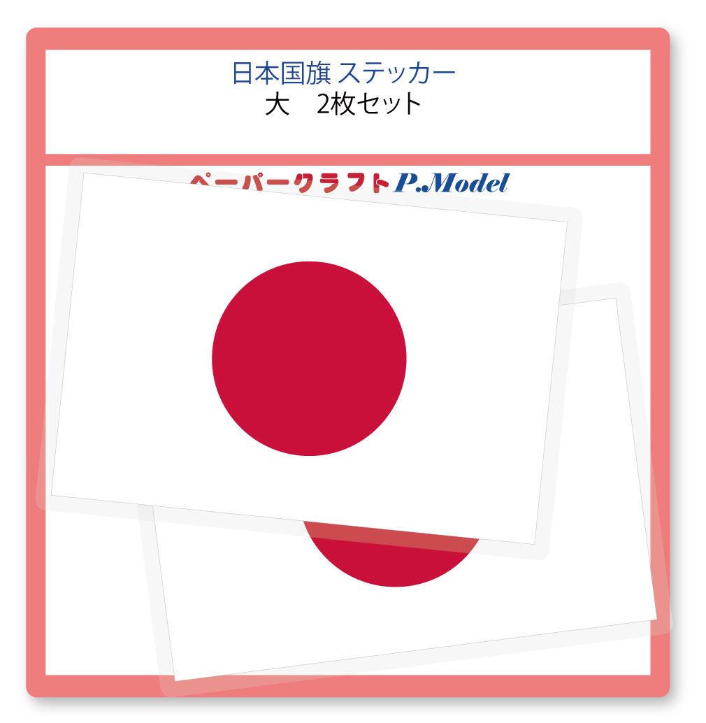 大サイズ ご注文で当日配送 横幅80mm 大 日本国旗 新品■送料無料■ シール ステッカー 2枚セット