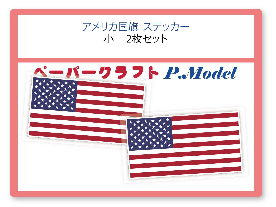 小サイズ ご注文で当日配送 横幅30mm 小 アメリカ国旗 お気に入 シール 2枚セット ステッカー