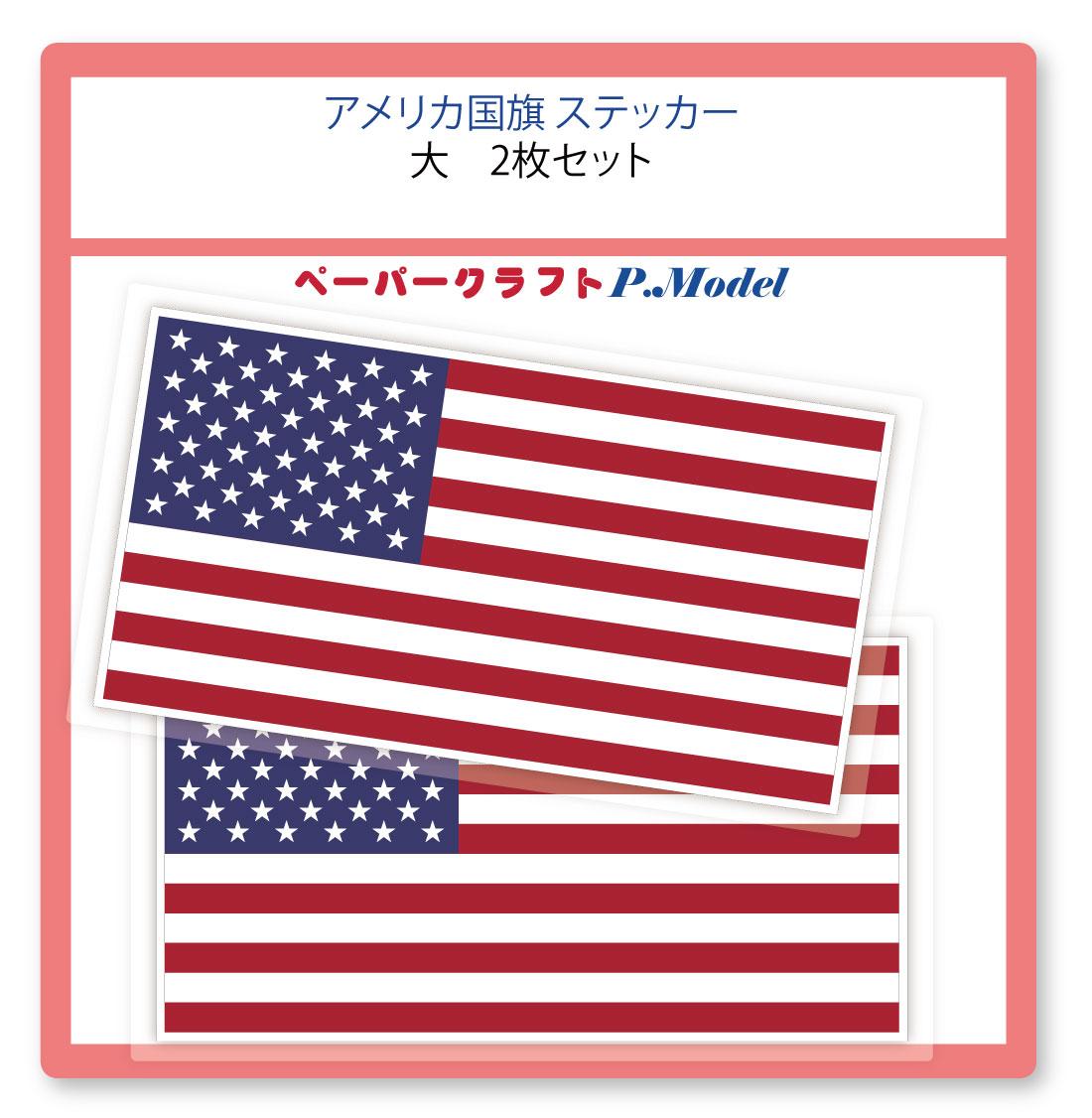 大サイズ 横幅80mm 大 アメリカ国旗 ステッカー 宅送 シール 2枚セット 祝開店大放出セール開催中