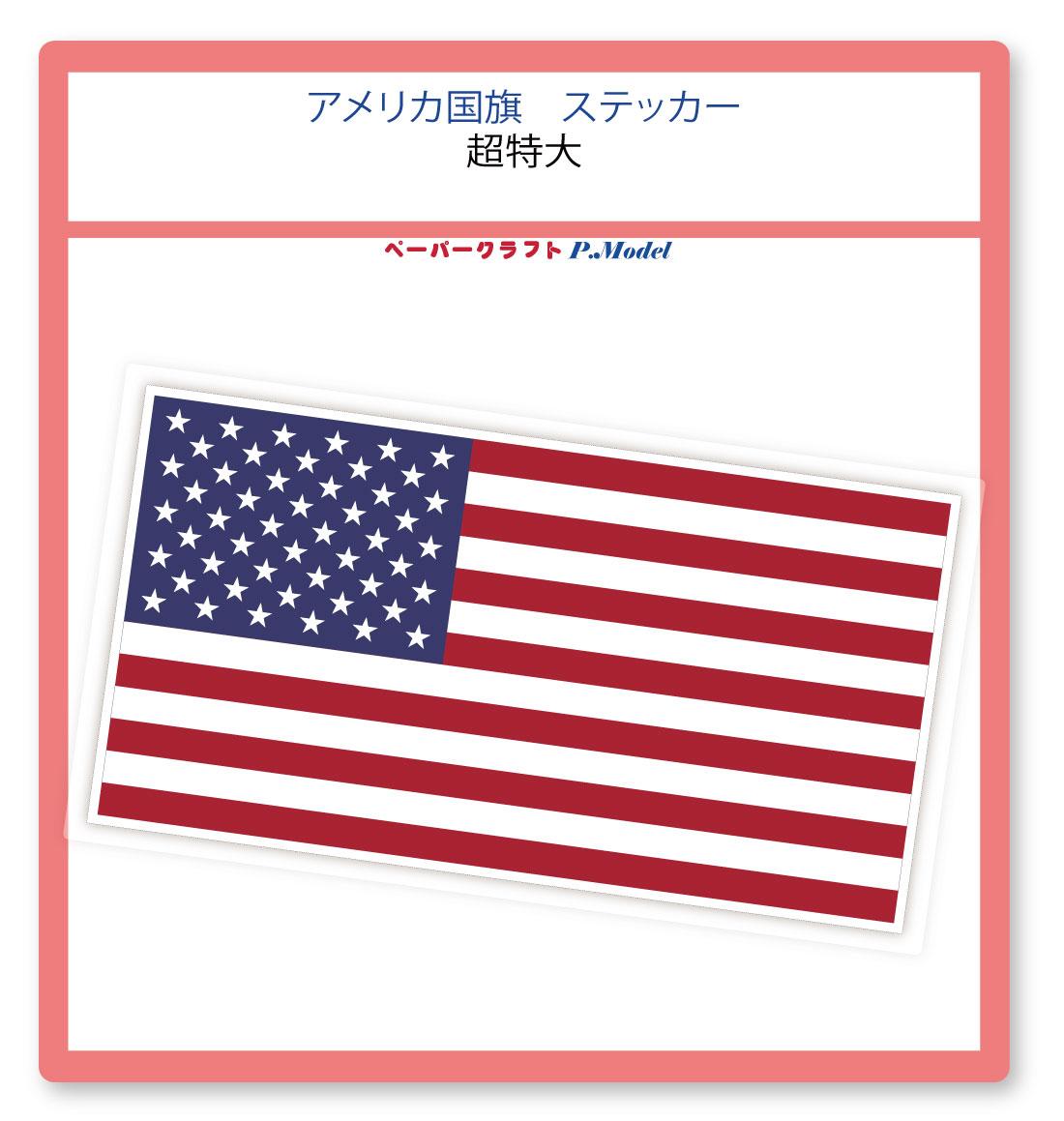 超特大サイズ 横幅160mm 超特大 ステッカー 大幅にプライスダウン 人気 おすすめ シール アメリカ国旗