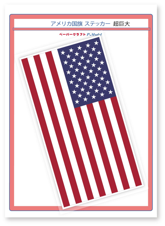 超巨大サイズ 横幅230mm 爆売り 超巨大 シール ステッカー 返品送料無料 アメリカ国旗