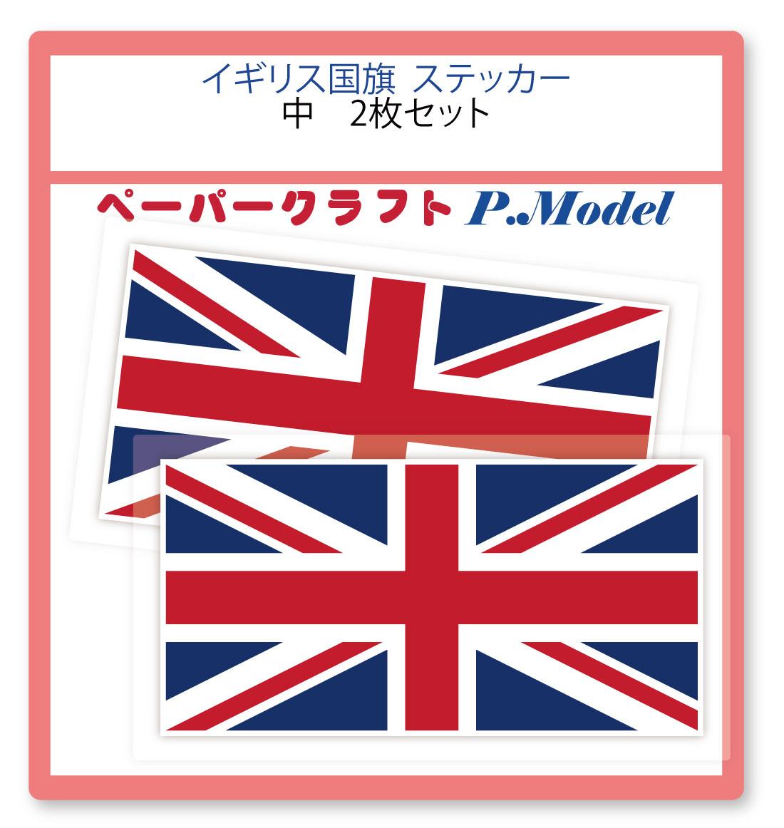 中サイズ 横幅50mm 中 イギリス国旗 2枚セット ステッカー 超美品再入荷品質至上 お気にいる シール