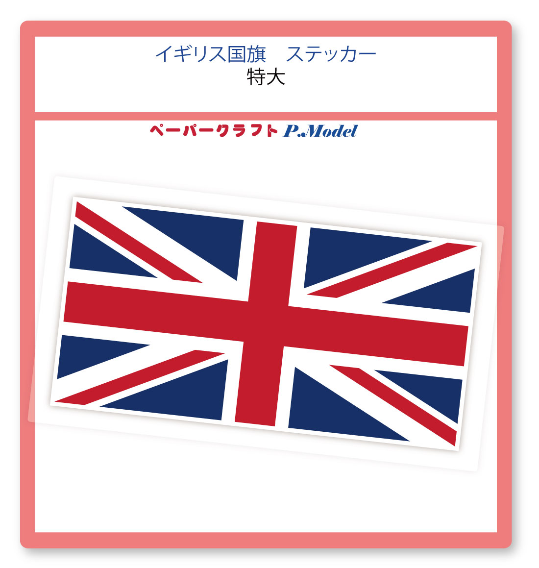 人気ショップが最安値挑戦 特大サイズ 横幅120mm 半額 特大 ステッカー イギリス国旗 シール