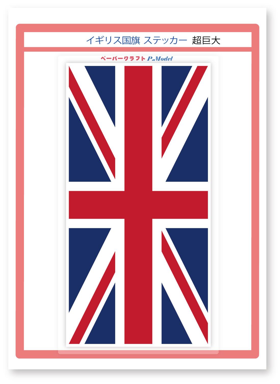 超巨大サイズ 2020秋冬新作 横幅230mm 超巨大 イギリス国旗 ステッカー 記念日 シール
