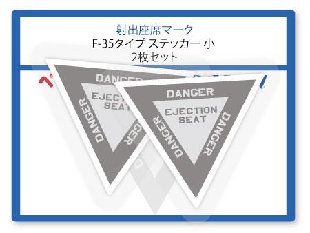 航空自衛隊 エジェクションシート コーション 流行 シール 小 贈り物 射出座席マーク F-35タイプステッカー小サイズ 2枚セット