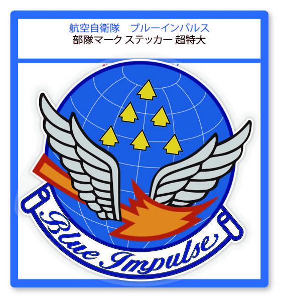 航空自衛隊 おすすめ特集 人気商品 T-4 練習機 シール ステッカー 自衛隊 ブルーインパルス cl 部隊マーク シール超特大サイズ T-4ステッカー