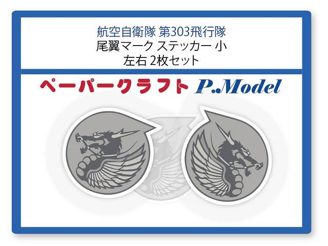 航空自衛隊 303SQ シール 供え 期間限定今なら送料無料 自衛隊 第303飛行隊の尾翼マークステッカー小サイズ 左右向き 2枚セット