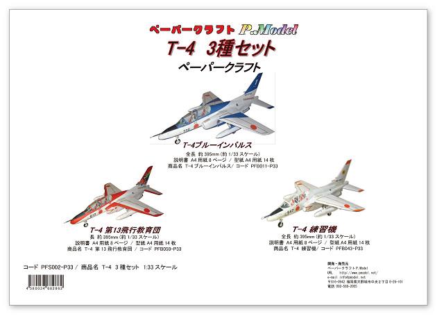 1 33スケール 紙で作る模型 キット 紙工作 航空自衛隊 T-4 のペーパークラフト ジェット機 航空機 戦闘機 激安価格と即納で通信販売 3種セット 飛行機 出色 紙模型