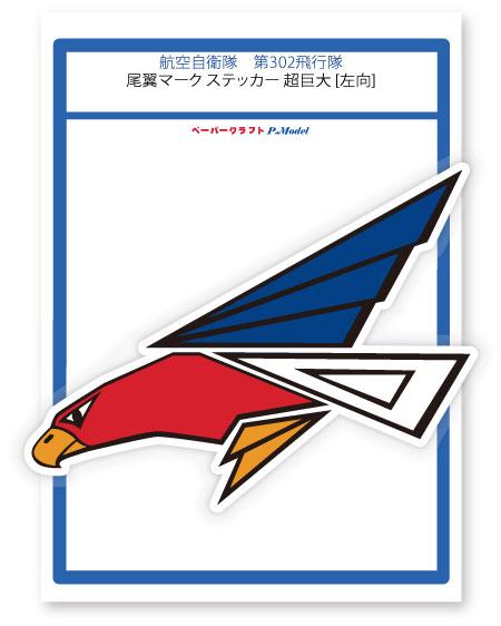 航空自衛隊 302SQ シール 超巨大 自衛隊 第302飛行隊の尾翼マークステッカー超巨大サイズ 左向き又は右向き 大決算セール el 日本限定