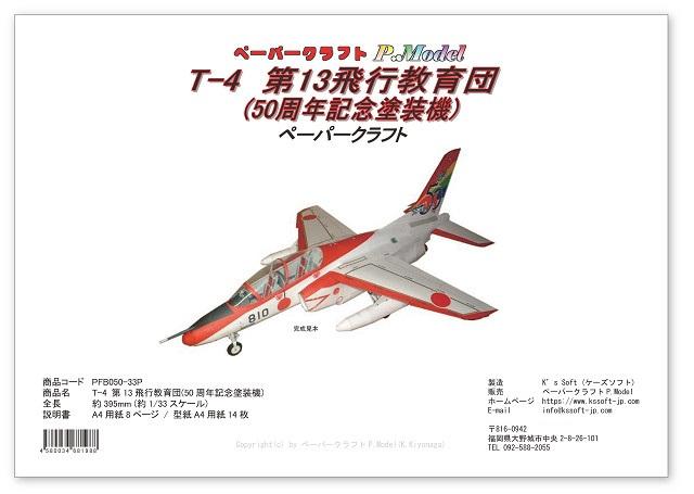 1 33スケール 紙で作る模型 キット 紙工作 航空自衛隊 T-4 第13飛行教育団 50周年記念塗装 航空機 飛行機 初売り 33 ジェット機 pc3 紙模型 ペーパークラフト 休日 戦闘機