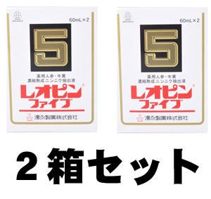 【第3類医薬品】【送料無料】 『レオピンファイブ w 2本入り 2箱セット 』