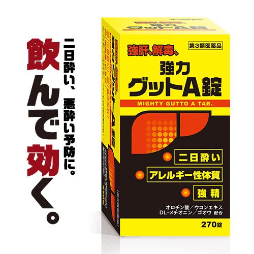 【第3類医薬品】『黄色と黒の 強力グットA錠 270錠 』【あす楽対応_関東】