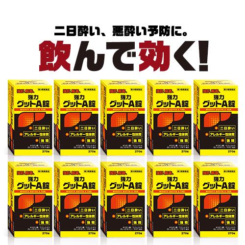 【第3類医薬品】『黄色と黒の 強力グットA錠 270錠 10個セット 』二日酔い・悪酔い対策!ヘパリーゼ を飲んでる方にも【あす楽対応_関東】