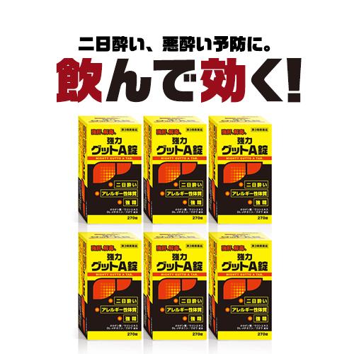 【第3類医薬品】『黄色と黒の 強力グットA錠 270錠 6個セット 』【あす楽対応_関東】