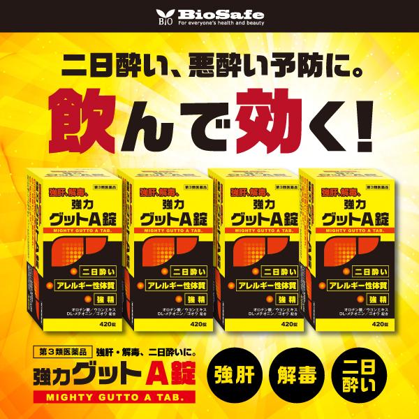 【第3類医薬品】『黄色と黒の 強力グットA錠 1680錠(420錠X4)』二日酔い・悪酔い・酒酔い対策!グッドA錠 ヘパリーゼ を飲んでる方にも【あす楽対応_関東】
