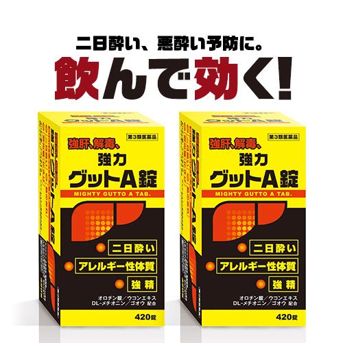 【第3類医薬品】『黄色と黒の 強力グットA錠 840錠(420錠X2)』二日酔い・悪酔い・酒酔い対策!グッドA錠 ヘパリーゼ を飲んでる方にも【あす楽対応_関東】