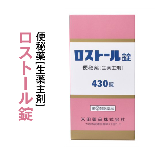 【第(2)類医薬品】『ロストール錠 430錠 5個セット』