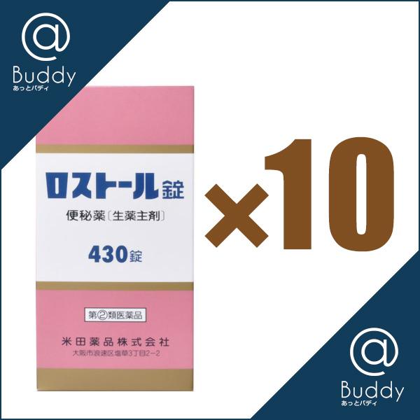 【第(2)類医薬品】『ロストール錠 430錠 10個セット』