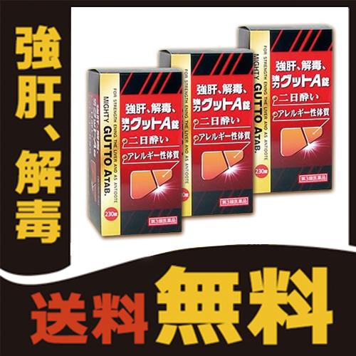 【第3類医薬品】『 強肝・解毒、強力グットA錠 230錠 3個セット』