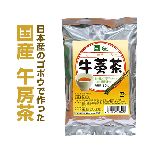 国産 ゴボウ茶 ごぼう茶 牛蒡茶 茶 ゴボウ ☆国内最安値に挑戦☆ 受注生産品 1g×30包