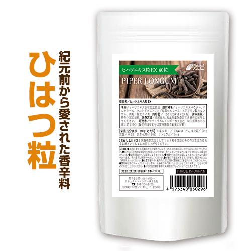 ヒハツ サプリ 香辛料 ひはつ ヒバーチ ひばーち タイ2 サプリメント  『ヒハツエキス粒EX 60粒』