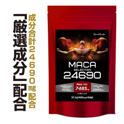 マカ サプリ アルギニン シトルリン クラチャイダム マーケティング 直送商品 ※精力剤ではなくサプリメント 93粒 セレクション サプリメント