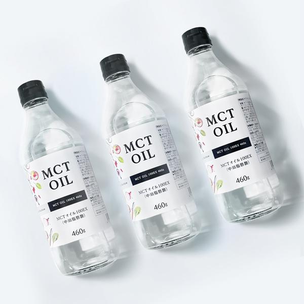 MTCオイル 送料無料 MCT オイル 中鎖脂肪酸 100% 食用油 無味無臭 ケトン体 MTC 『徳用 MCTオイル 100EX 460g 3個セット』