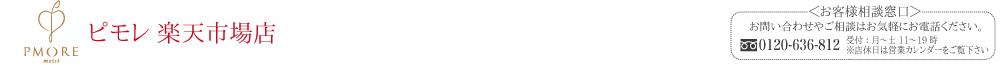 ピモレ 楽天市場店:『美活宣言』しませんか?ピモレは体の外だけでなく中からのケアもサポート
