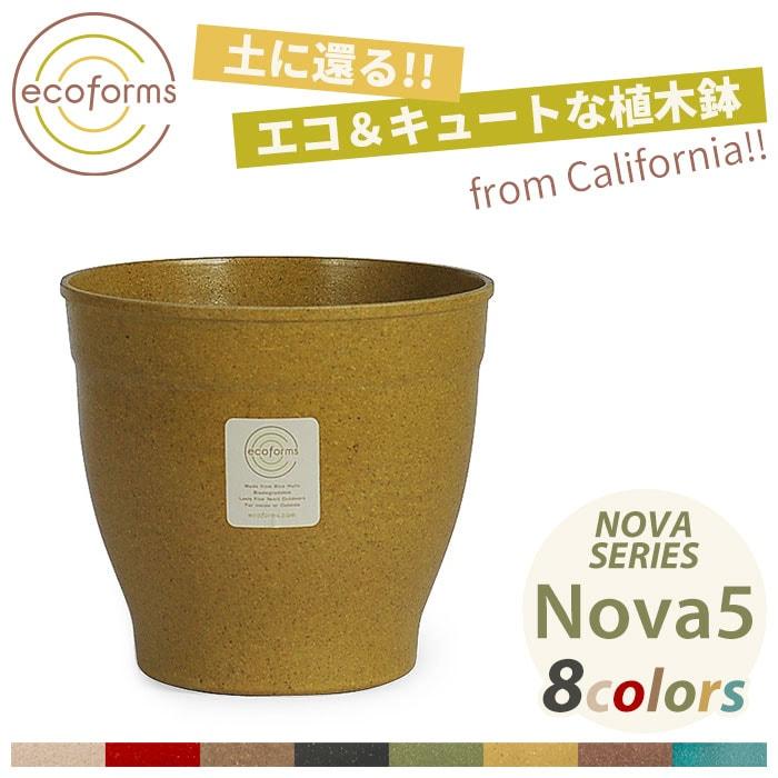 おしゃれ 人気ブレゼント ガーデニング 園芸 ガーデン 庭 プランター エコ カラフル Nova Pot ノバ5 5 植木鉢 即納送料無料! エコフォームズ ecoforms