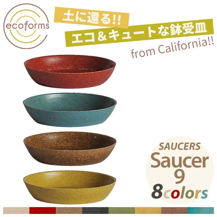 鉢皿 ecoforms(エコフォームズ) ソーサー9 Saucer 9 S9