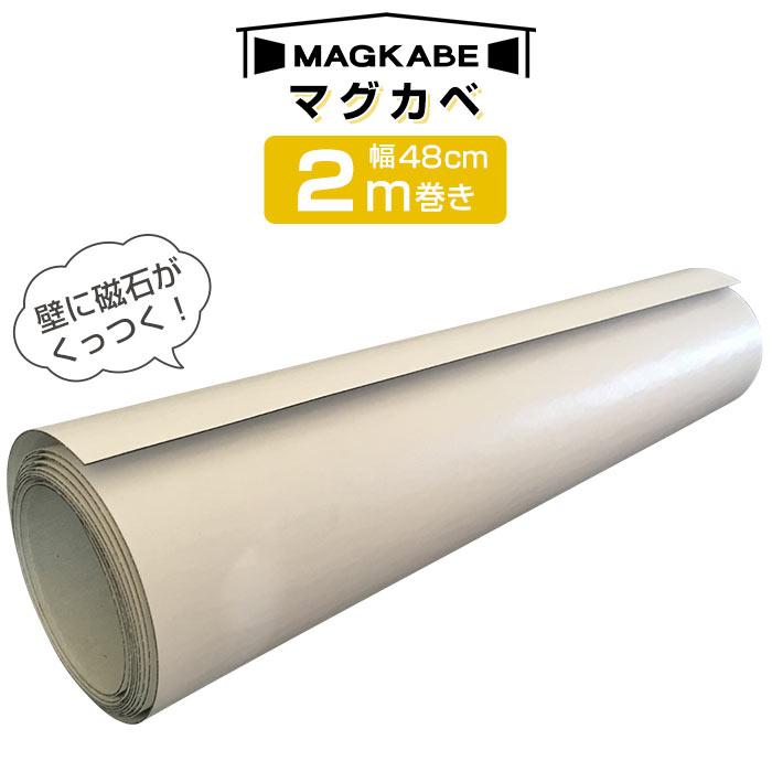 【ポイント2倍!エントリーで6倍 ~4/16 01:59限定】 マグカベ MAGKABE 幅48cm×2m巻き シール付き 壁紙 スチールシート