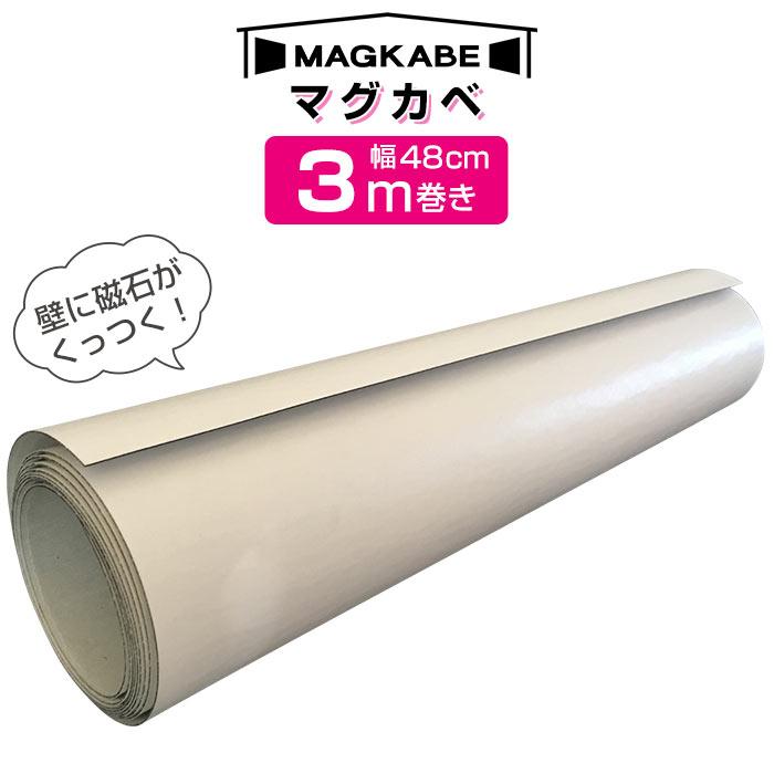 【ポイント2倍!エントリーで6倍 ~4/16 01:59限定】 マグカベ MAGKABE 幅48cm×3m巻き シール付き 壁紙 スチールシート