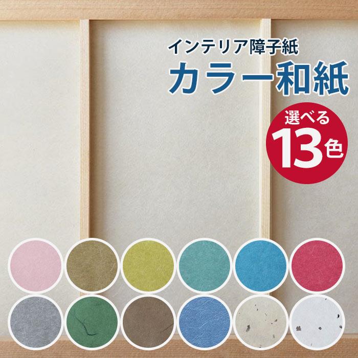 和紙 柄 おしゃれ (訳ありセール 格安) キレイ かわいい インテリア障子紙 日本未発売 カラー和紙 補修 インテリア