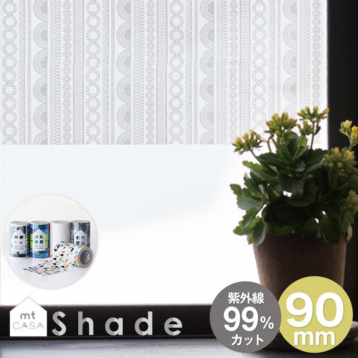 マステ 幅広 窓 目隠し UVカット 公式 ウィンドウフィルム ウィンドウシール mt 90mm×10m巻 Shade 9cm CASA 窓ガラス用シート 人気急上昇 柄