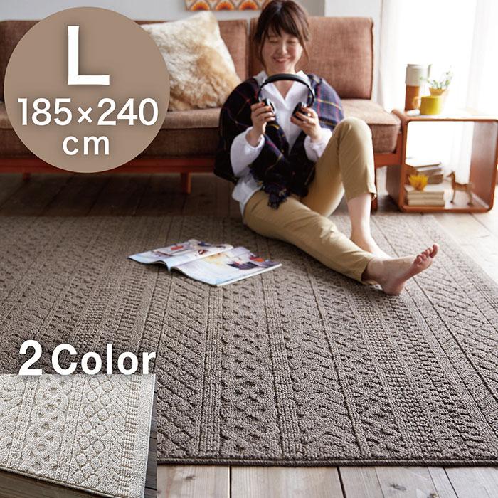 ラグ 日本製 カレン L 185×240cm