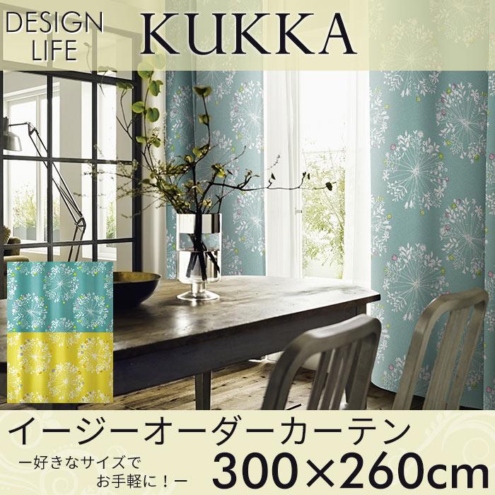 【ポイント2倍★~6/11 01:59限定】 イージーオーダーカーテン DESIGN LIFE 「KUKKA クッカ」 ~300×260cm ドレープカーテン