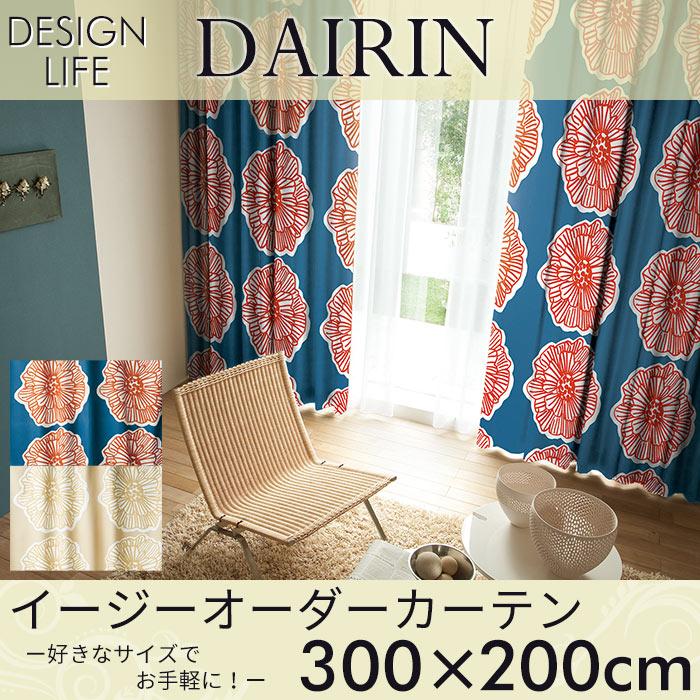 イージーオーダーカーテン DESIGN LIFE 「DAIRIN ダイリン」 ~300×200cm ドレープカーテン 【送料無料 ※沖縄・離島のぞく】