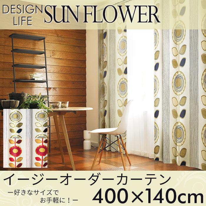 イージーオーダーカーテン DESIGN LIFE 「SUN FLOWER サンフラワー」 ~400×140cm ドレープカーテン 【送料無料 ※沖縄・離島のぞく】