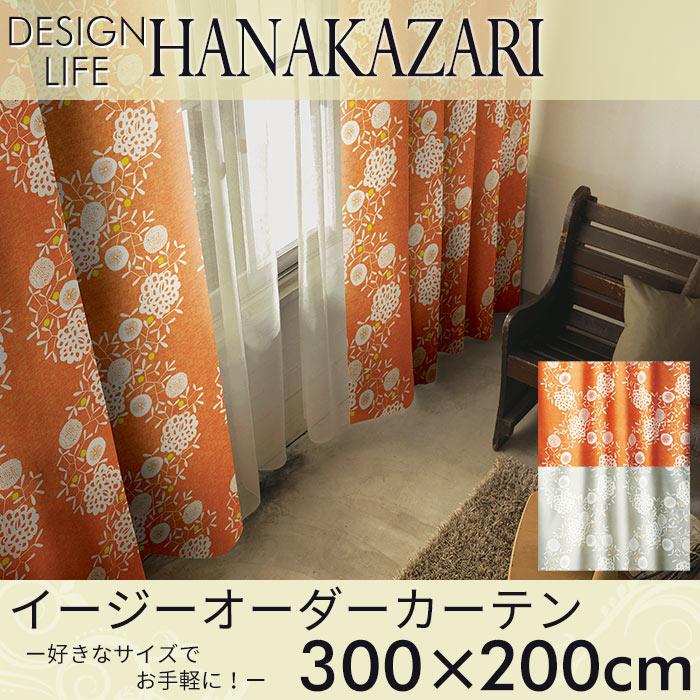 イージーオーダーカーテン DESIGN LIFE 「HANAKAZARI ハナカザリ」 ~300×200cm ドレープカーテン 【送料無料 ※沖縄・離島のぞく】
