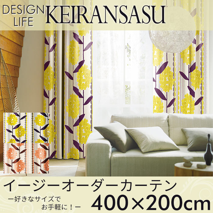 イージーオーダーカーテン DESIGN LIFE 「KEIRANSASU ケイランサス」 ~400×200cm ドレープカーテン 【送料無料 ※沖縄・離島のぞく】