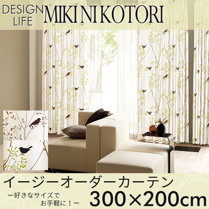 イージーオーダーカーテン DESIGN LIFE 「MIKI NI KOTORI ミキニコトリ」 ~300×200cm ドレープカーテン 【送料無料 ※沖縄・離島のぞく】