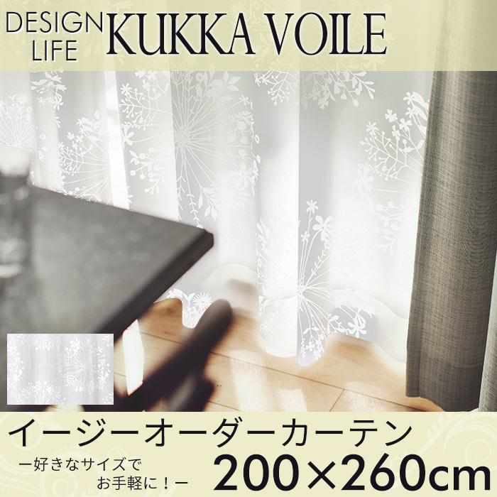 イージーオーダーカーテン DESIGN LIFE 「KUKKA VOILE クッカボイル」 ~200×260cm シアーカーテン 【送料無料 ※沖縄・離島のぞく】